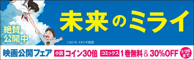 細田守 最新作『未来のミライ』映画公開フェア