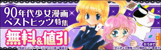 【夏☆電書】90年代少女漫画ベストヒッツ特集