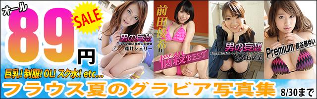 フラウス 夏のグラビア写真集オール89円SALE 8月