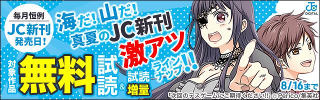 【毎月恒例JC新刊発売日!】海だ!山だ!JCだ!!真夏のJC新刊激アツラインナップを超大量試読でチェックせよ!!