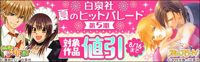 白泉社 夏のヒットパレード!!第5期