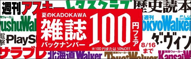 夏のKADOKAWA雑誌バックナンバー100円フェア