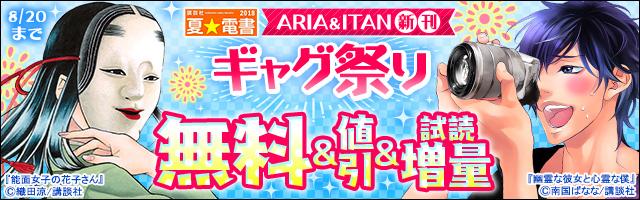 【夏☆電書】ARIA&ITAN新刊ギャグ祭り