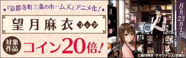 京都寺町三条のホームズ・アニメ化記念!望月麻衣フェア