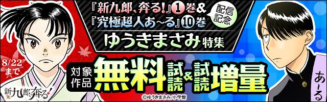 『新九郎、奔る!』&31年ぶり!『究極超人あ~る』10集配信記念 ゆうきまさみ特集