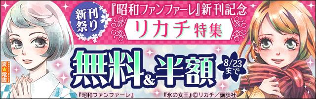 【夏☆電書】『昭和ファンファーレ』新刊記念 リカチ先生特集