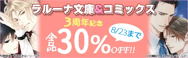 ラルーナ文庫・ラルーナコミックス3周年記念フェア