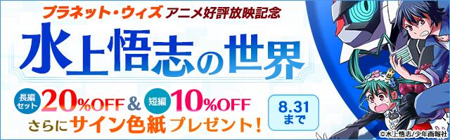 『プラネット・ウィズ』アニメ好評放映記念 水上悟志の世界