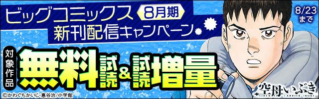 ビッグコミックス8月期新刊配信キャンペーン