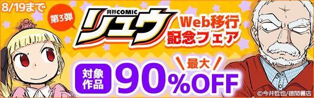 「COMICリュウ」WEB移行記念フェア<第3弾>