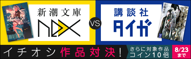 新潮文庫nex × 講談社タイガ イチオシ作品対決