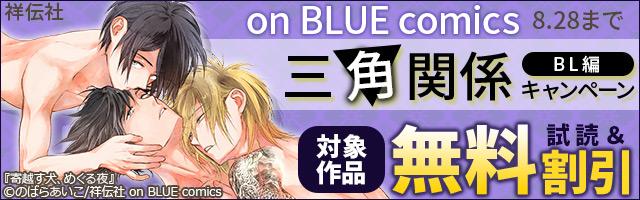 on BLUE comics「三角関係キャンペーン」 BL編