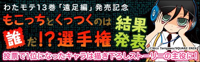 わたモテ13巻「遠足編」発売記念 もこっちとくっつくのは誰だ!?選手権 結果発表
