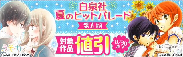 【最大50%OFF】白泉社 夏のヒットパレード!!第6期