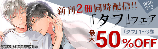 新刊2冊同時配信!『タフ』フェア