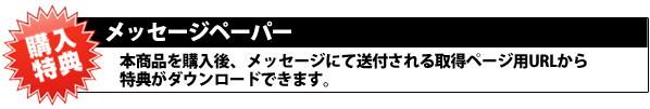 デジタルメッセージペーパー(メッセージ)
