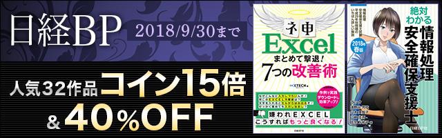 日経BP社 9月のオススメ実用