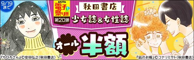 【AKITA電子祭り 夏の陣】第20弾 秋田書店 少女誌&女性誌 オール半額フェア!!