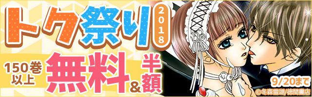徳間書店PURE トク祭り2018!! 150巻以上無料&半額