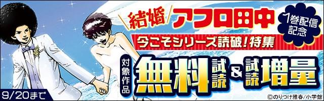 『結婚アフロ田中』1集配信記念!今こそシリーズ読破!特集