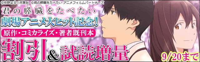祝!「君の膵臓をたべたい」劇場アニメ大ヒット!