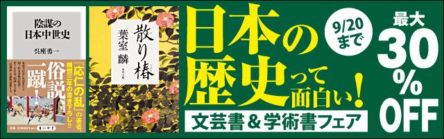 日本の歴史って面白い!文芸書&学術書フェア