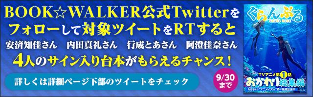 『ぐらんぶる』アニメ好評放送中!RTキャンペーン