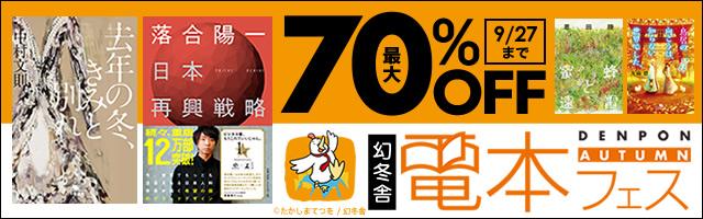 最大70%OFF!幻冬舎の電本フェス