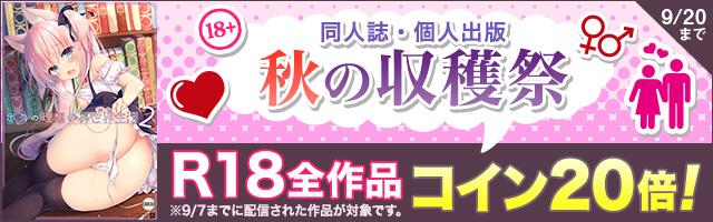 秋の収穫祭☆R18全作品コイン20倍!【BL】
