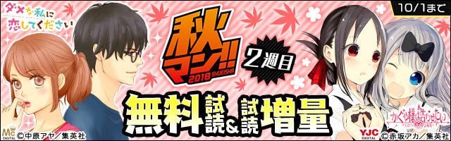 集英社 秋マン!!2018 week2