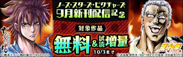 NSP9月新刊配信記念フェア