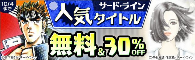 サード・ライン人気タイトル 無料&30%OFF