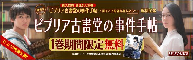映画公開目前!『ビブリア古書堂の事件手帖』新刊配信記念フェア