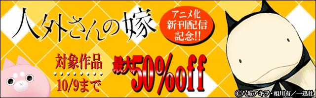 「人外さんの嫁」アニメ化・新刊配信キャンペーン