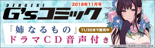 「電撃G'sコミック2018年11月号」ドラマCDシリアル付録付き