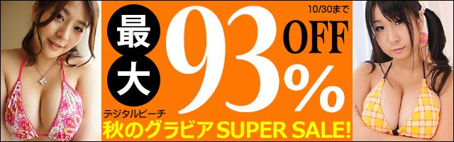 デジタルピーチ 秋のグラビアSUPER SALE!