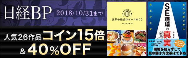 日経BP社 10月のオススメ実用