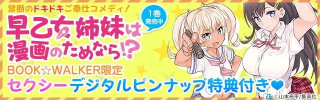 『早乙女姉妹は漫画のためなら!?』発売記念