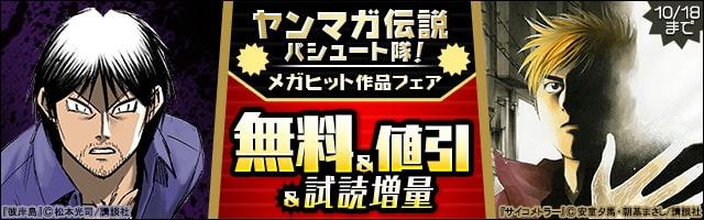 ヤンマガ伝説パシュート隊!メガヒット作品フェア