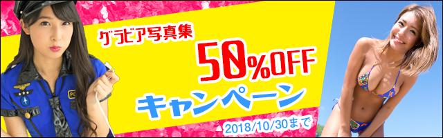 【アイロゴス】50%OFFキャンペーン