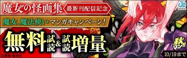 秋マン!!『魔女の怪画集』最新刊配信記念!!魔女、魔法使いマンガキャンペーン!!!