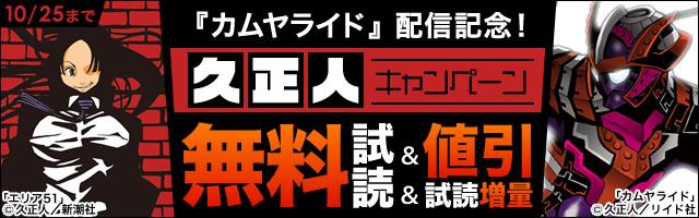 「カムヤライド」配信記念!久正人キャンペーン