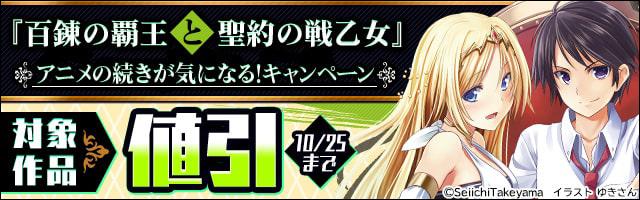 『百錬の覇王と聖約の戦乙女』アニメの続きが気になる!キャンペーン