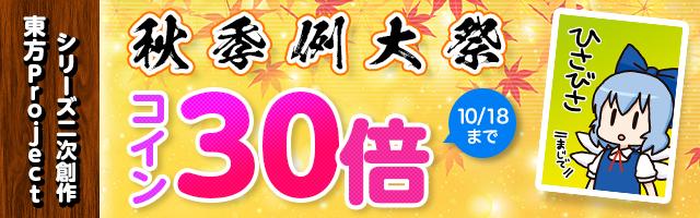 コイン30倍!東方Project秋季例大祭