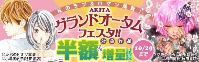 秋のラブ&ロマン満載!AKITAグランドオータムフェスタ!!