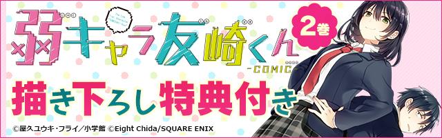 「弱キャラ友崎くん-COMIC-」2巻発売特典付き