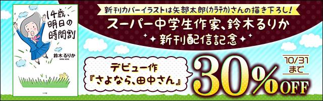 「鈴木るりか」新刊配信フェア