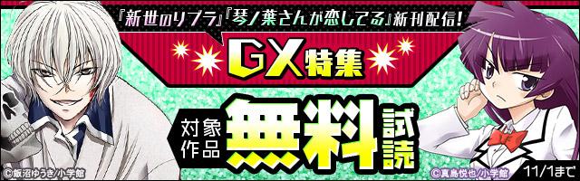 「新世のリブラ」「琴ノ葉さんが恋してる」完結記念!GX特集!
