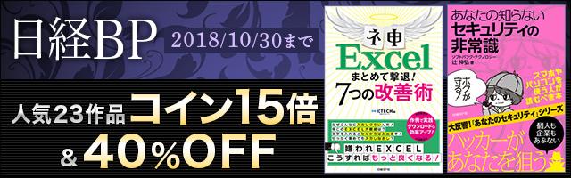 日経BP社 11月のオススメ実用