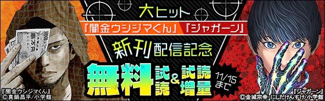 大ヒット『闇金ウシジマくん』『ジャガーン』新刊!無料特集